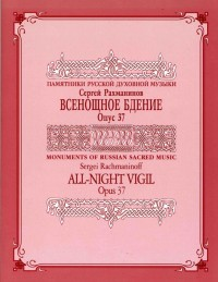 Rachmaninov: Vespers (All Night Vigil) op. 37
