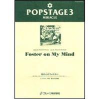 Takashi Hoshide: Foster on My Mind