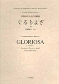 Yasuhide Ito: Gloriosa - Symphonic Poem for Band Movement 1