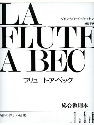 Jean-Claude Veilhan: Veilhan Flute a Bec Volume 2 Recorder Japanese