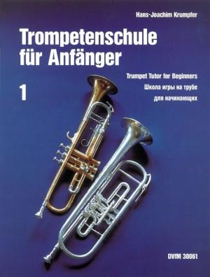 Krumpfer: Trompetenschule für Anfänger 1