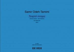 Samir Odeh-Tamimi: Chorís ónoma (ohne Namen)