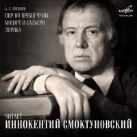 Александр Пушкин: 'Пир во время чумы', 'Моцарт и Сальери', Лирика