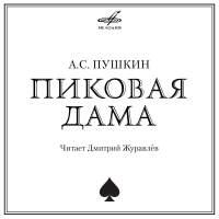 Александр Пушкин: Пиковая дама