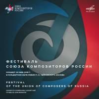 Фестиваль Союза композиторов России. Концерт в КЗЧ 20 мая 2018 г. (Live)