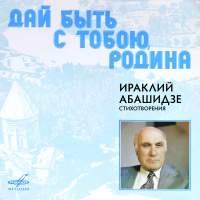 Ираклий Абашидзе: Дай быть с тобою, Родина