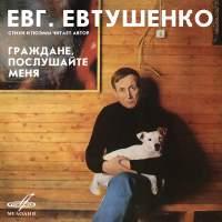 Евгений Евтушенко: Граждане, послушайте меня