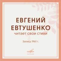 Евгений Евтушенко читает свои стихи
