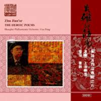 Zhu Jian'er: The Heroic Poems, Op. 14