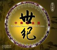 Golden Chinese Classics of the Century