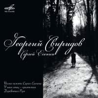 Georgy Sviridov: Works to Poems by Sergei Yesenin
