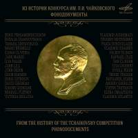 From the History of the Tchaikovsky Competition: Phonodocuments