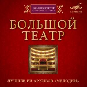 The Best Bolshoi Singers and Conductors
