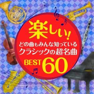 Funny Famous Classics Best 60