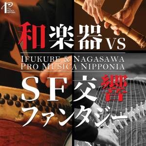 The 55th Anniversary of Pro Musica Nipponia