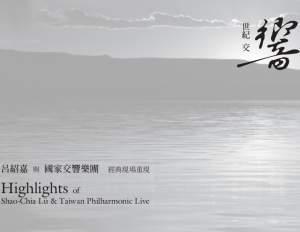 Highlights of Shao-Chia Lu & Taiwan Philharmonic Live