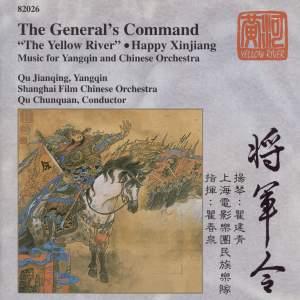 Xian Xing-hi: Yellow River Yangqin Concerto Product Image