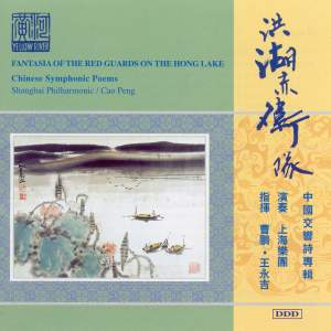 Qu Wei: Fantasia of the Red Guards on the Hong Lake