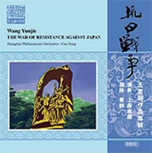 Wan Yun Jie: Symphony No. 2 Product Image