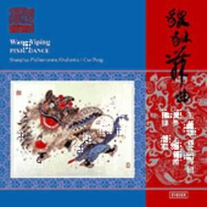 Wang Yi-Ping: Pixiu Dance Product Image