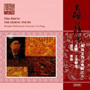 Zhu Jian'er: The Heroic Poems, Op. 14 Product Image