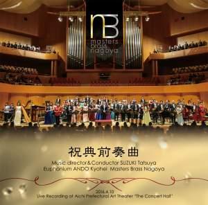 Strauss: Festliches Praludium, TrV 229 - Saegusa: Trumpet Concerto (Live)