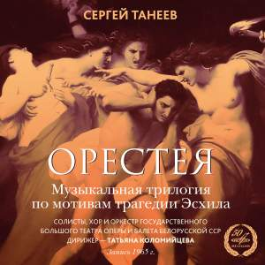 Taneyev, S: Oresteia Product Image