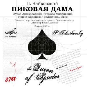 Чайковский: Пиковая дама